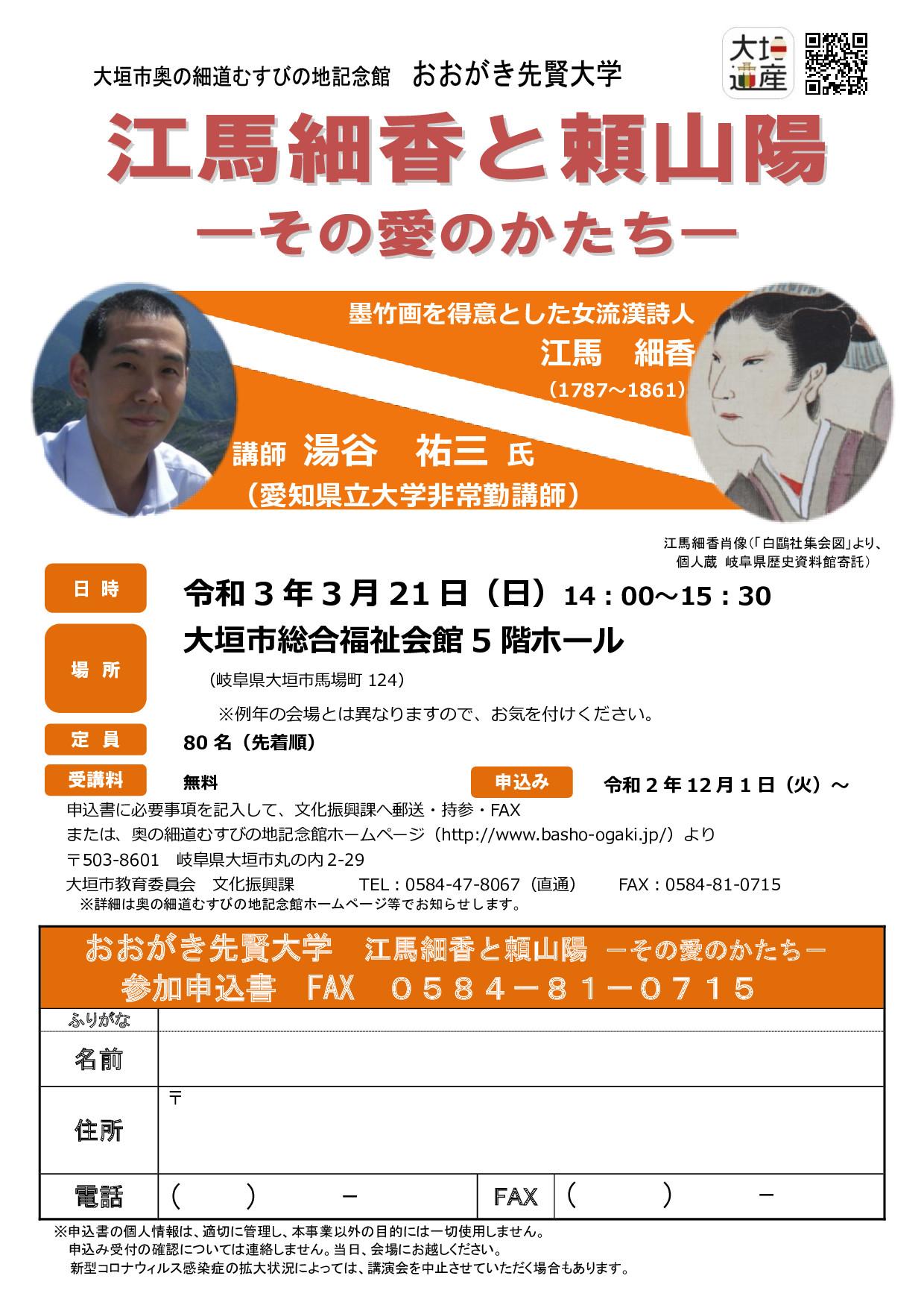 ウイルス コロナ 岐阜 県 大垣 市 市内での新型コロナウイルス感染症患者の発生情報(6月13日更新)